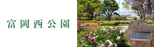 富岡西公園