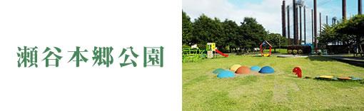 瀬谷本郷公園